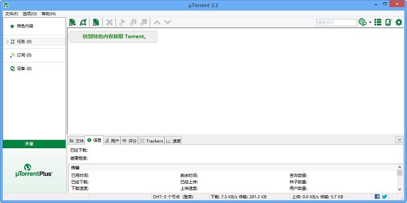 utorrent电脑版 v3.5.5.45395 最新版 图0