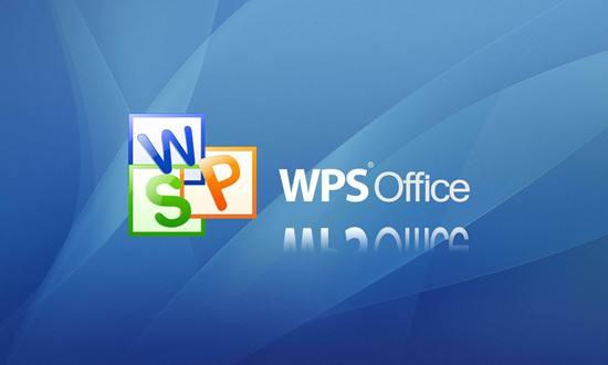 金山wps2020最新版 官方正式版 图0