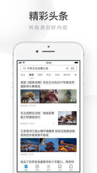 uc浏览器苹果版 v13.6.1.1581 iphone版 图2