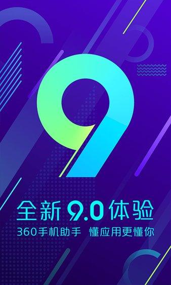 360手�C助手�O果版 v8.8.4 iphone版 �D2