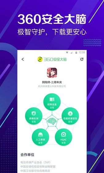 360手机助手苹果版 v8.8.4 iphone版 图1