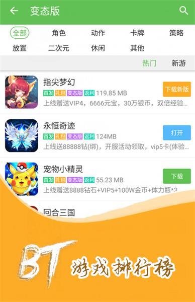 3733游戏盒ios免越狱版