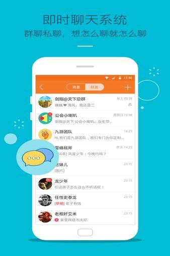 九游app最新版