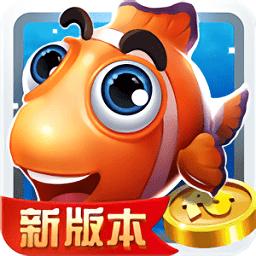 捕鱼大冒险3d新版本