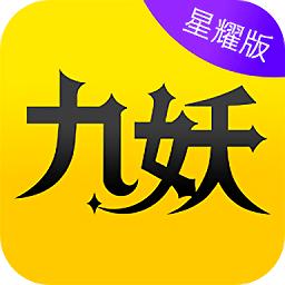 九妖游戏交易平台