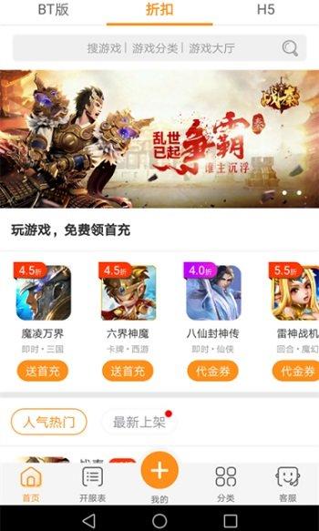 九妖游戏盒子ios版 v1.0.5 苹果版 图1