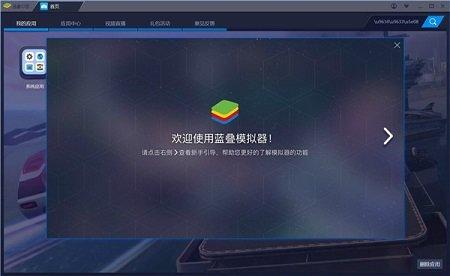 蓝叠模拟器旧版本 v4.130.6.5004 最新版 图2