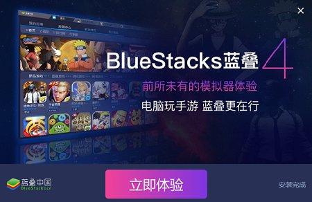 蓝叠模拟器原版