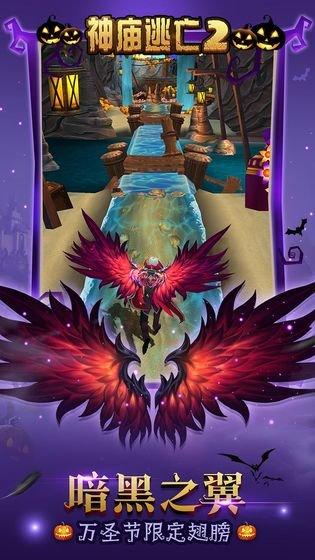 神庙逃亡2游戏 v5.1.0 安卓版 图2