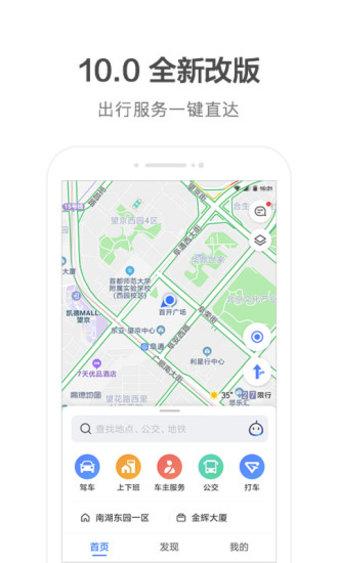 高德地图2020最新版 v10.50.0.2522 安卓版 图0
