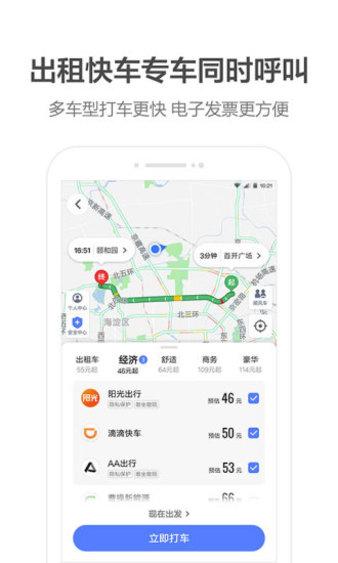 高德地图手机版