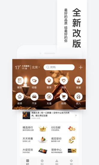 百度糯米客户端 v8.7.5 安卓最新版 图2