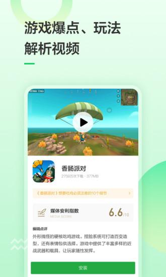 豌豆荚官方版 v6.11.31 安卓最新版 图2