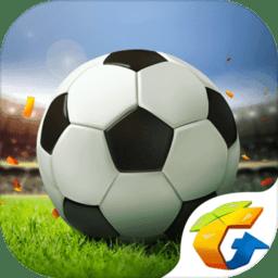 全民冠军足球2018最新版