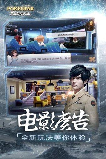 票房大�u王手游 v1.0.68 安卓版 �D0