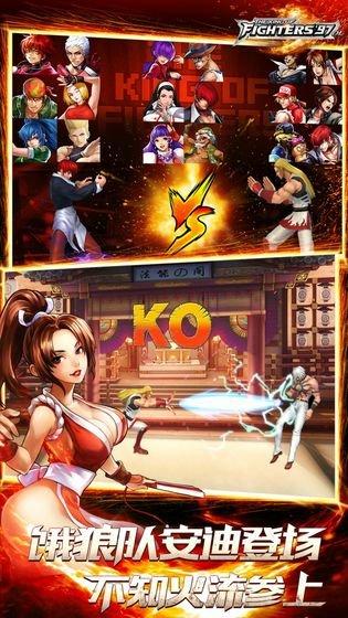拳皇97ol手游 v2.0.1 安卓版 图0
