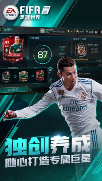 fifa足球世界官方版 v10.0.06 安卓版 图0