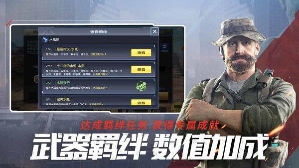 全民枪战2手游 v3.18.2 安卓版 图1