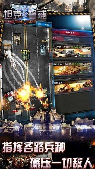坦克警戒手游 v16.3.4 安卓版 图1