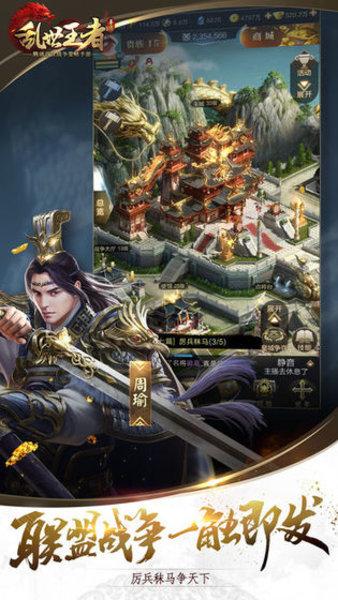 乱世王者手机版 v1.8.20.72 安卓版 图2