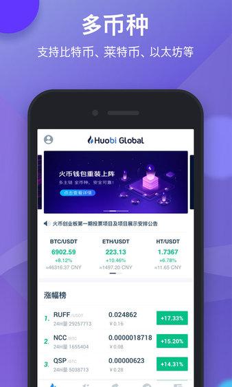 火币pro手机app