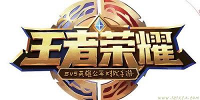 王者荣耀下载游戏_王者荣耀2020最新版本_王者荣耀官方版本下载