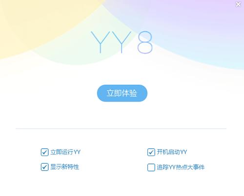 yy�Z音��X版 v8.54.0.0 pc最新版 �D0