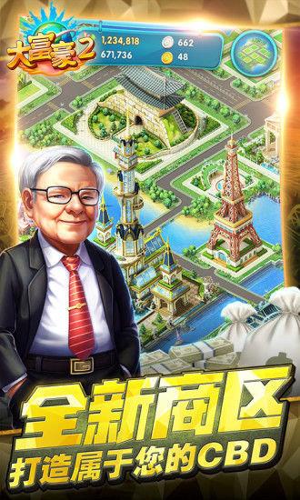 大富豪2官方版