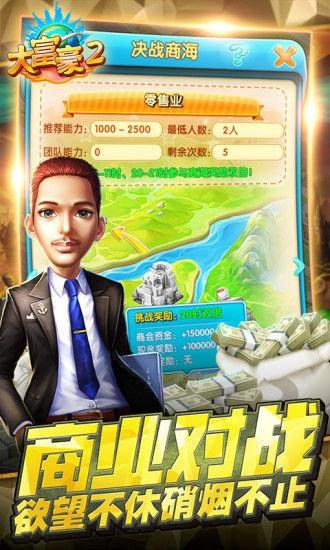 大富豪2最新版