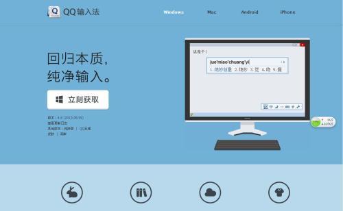 qq拼音�入法最新版 v6.4.5804.400 pc版 �D0