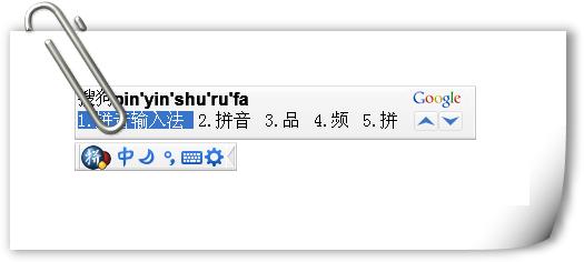 谷歌拼音输入法官方版
