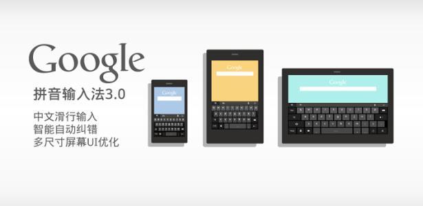 谷歌拼音输入法电脑版 v2.7.25.128  pc最新版 图0
