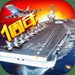 现代海战九游官方版