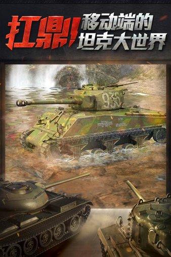 坦克世界闪击战正版 v7.2.0.163 安卓版 图0