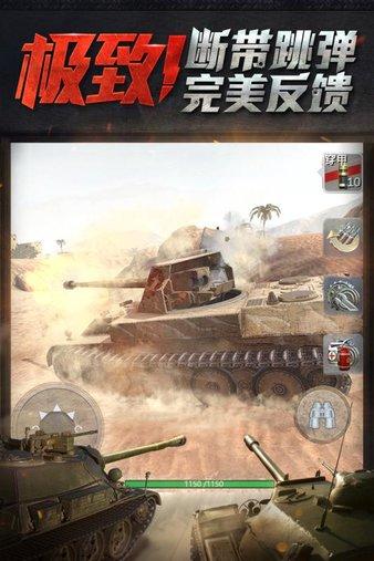 坦克世界闪击战正版 v7.2.0.163 安卓版 图1