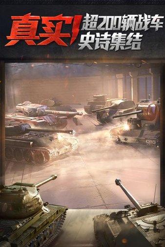 坦克世界�W��鹫�版 v7.2.0.163 安卓版 �D2