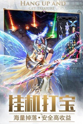 大天使之剑h5腾讯版本 v2.5.1 安卓版 图0