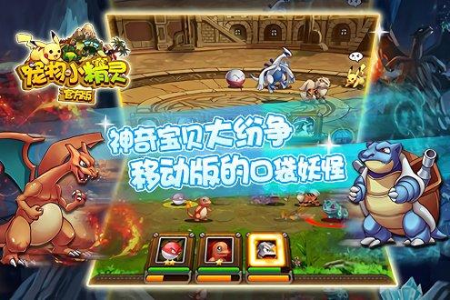 宠物小精灵手游 v4.13.00 安卓版 图1