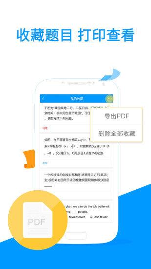 小猿搜题手机版 v10.10.0 安卓版 图1