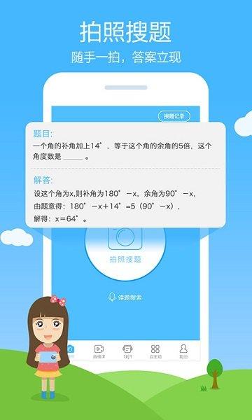 作业帮手机版 v12.14.0 安卓版 图3