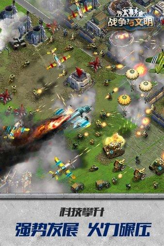 战争与文明手游 v1.5.6 安卓版 图2
