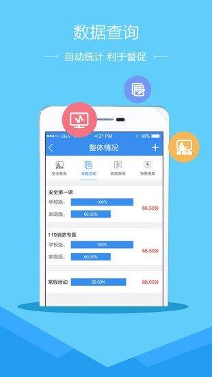 安全教育平台手机版 v1.6.6 安卓版 图1