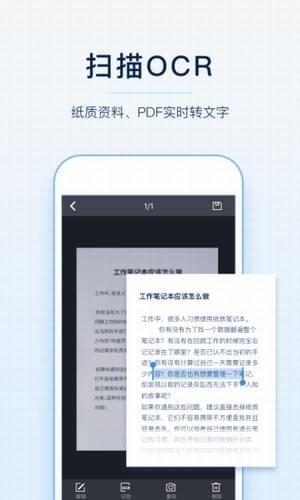 有道云笔记ios v7.1.0 iphone版 图0