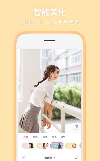 天天p图app v6.3.1.2615 安卓版 图1