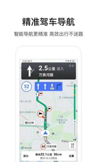 腾讯地图最新版本 v8.16.0 安卓版 图0