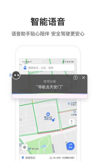 腾讯地图最新版本 v8.16.0 安卓版 图2
