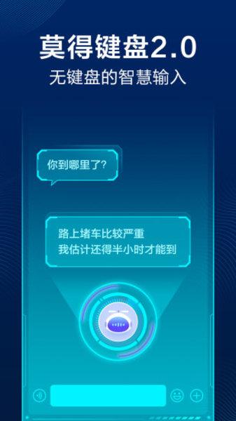 讯飞输入法最新版 v9.1.9716 安卓版 图0