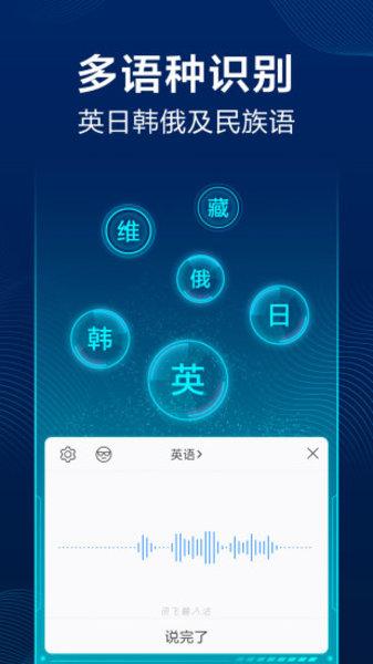 讯飞输入法最新版 v9.1.9716 安卓版 图1