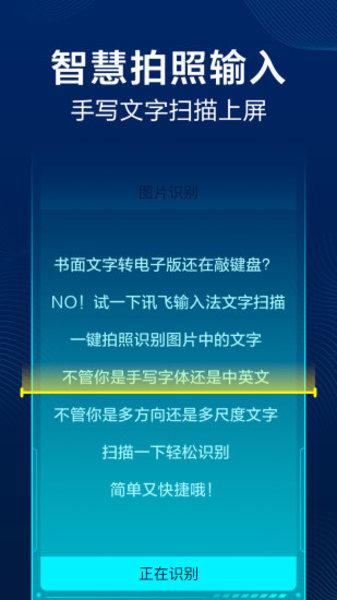 讯飞输入法最新版 v9.1.9716 安卓版 图2