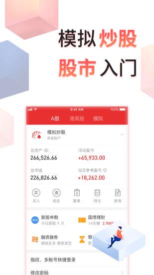 同花顺炒股票最新版 v9.87.03 安卓版 图2
